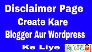 Disclaimer-Page-Create-Kare
