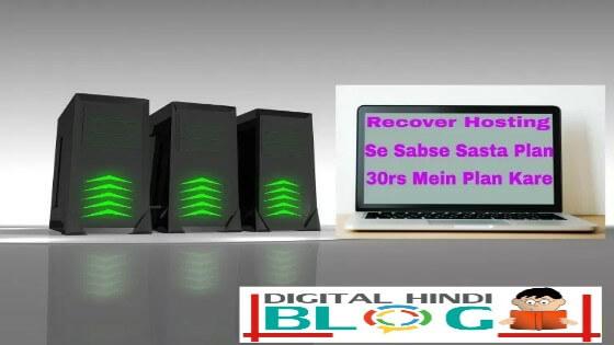 Recover-Hosting-Se-Sabse-Sasta-Hosting-Buy-Kare