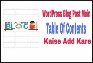 Wordpress-Ke-Blog-Post-Mein-Table-Kaise-Add-Kare