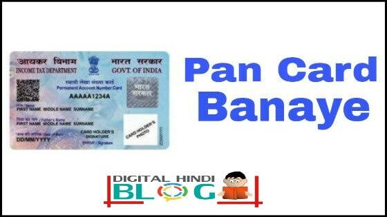 Online-Pan-Card-Free-Mein-Kaise-Banaye