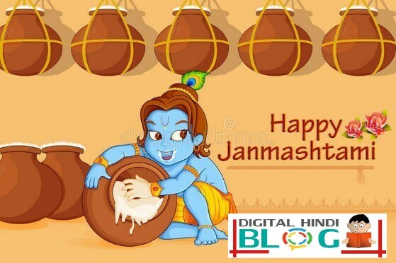 Janmashtami-Wishing-Script-Website