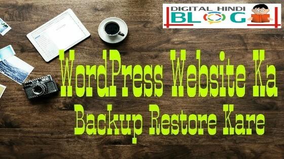 Wordpress-Website-Ka-Backup-Restore-Kare