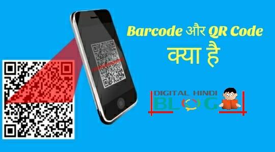 Barcode Aur QR Code kya hai