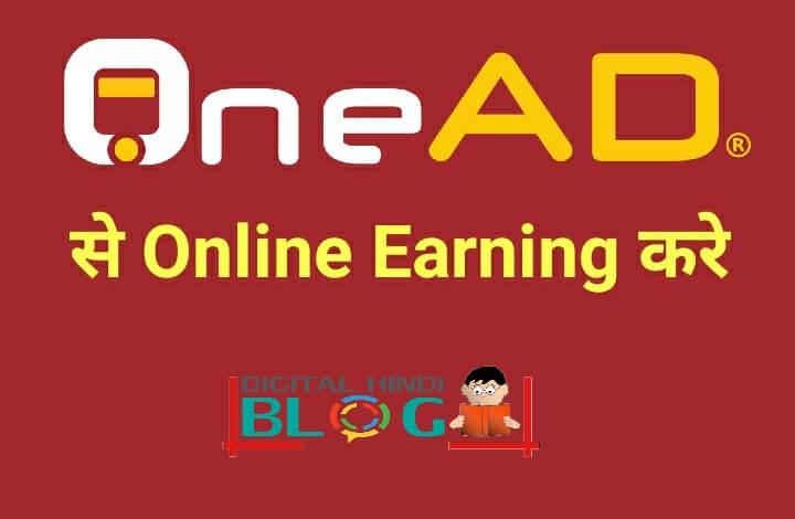 OneAd se Online Earning Kare