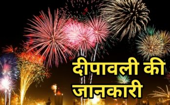 Deepawali in Hindi