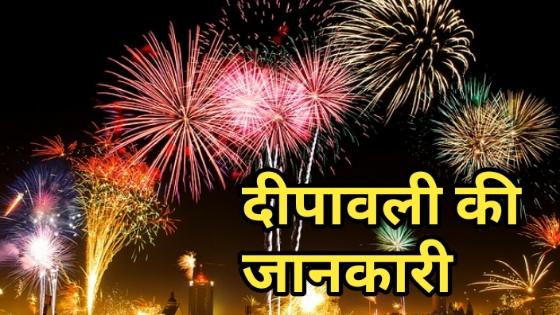 Deepawali in Hindi