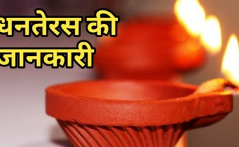 Dhanteras in Hindi