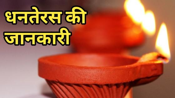 Dhanteras in Hindi