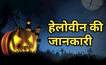 Halloween in Hindi