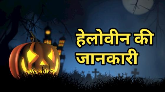 Halloween in Hindi