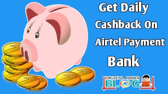 Airtel Payment Bank UPI Cashback Offer