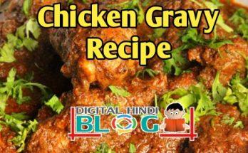 Chicken Gravy Recipe Hindi