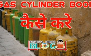 Gas Cylinder Book Kaise Kare