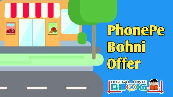 PhonePe Merchant Bohni Offer