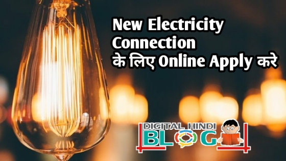 Jharkhand Bijli New Connection Ke Liye Online Apply Kaise Kare